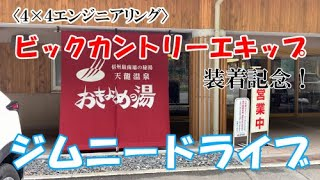 【ジムニー】天龍温泉おきよめの湯【ドライブ】