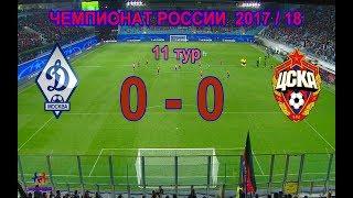 11 тур ЧР. 23/09/2017. Динамо - ЦСКА  0 - 0 обзор матча