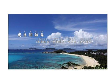 real life in islands 〜沖縄の離島〜 スペシャルムービー 慶良間諸島ver.【リトハク】