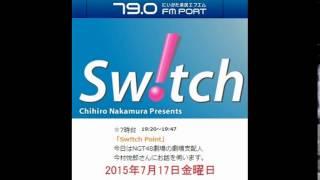 FMPORT Switch 前半 2015年7月17日金曜日 NGT48 今村悦朗さん登場回