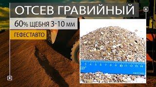 Песок из отсевов дробления 60% фракции щебня 3-10 мм. Отсев дробления ГОСТ 8267-93 МСК МО.(, 2017-01-13T15:11:13.000Z)