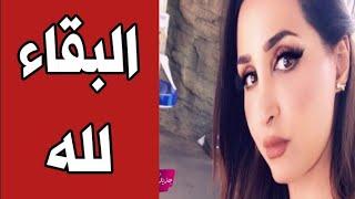 وفاة والد هند القحطاني الشيخ عبد الهادي القحطاني
