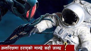 अन्तरिक्षमा हराएको मान्छे आखिर कहाँ जान्छ  || Bishow Ghatana