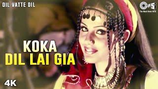 Koka Dil Lai Gia | Manmohan Waris | Sangtar | Dil Vatte Dil | Old Punjabi Bhangra Songs