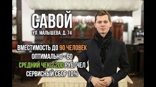 Банкетный зал Обзор #5 ресторан Савой Savoy в отеле Екатеринбург Центральный Видеообзор