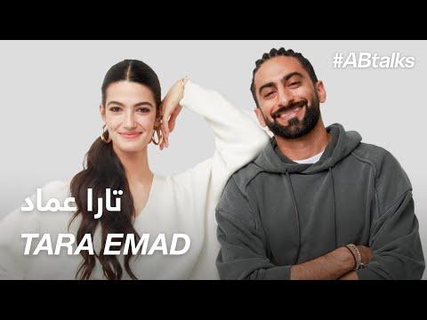 #ABtalks with Tara Emad – مع تارا عماد | Chapter 20