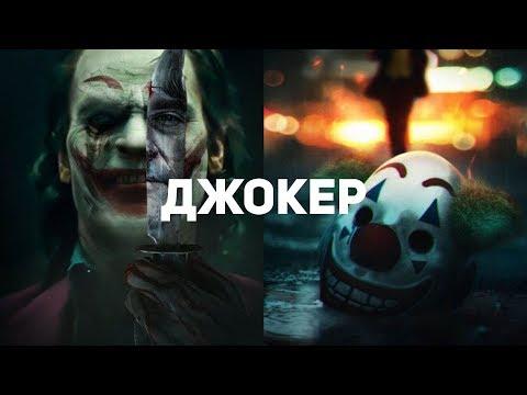 Почему «Джокер» — почти безупречное кино?
