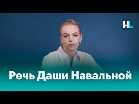 Речь Даши Навальной на саммите по правам человека