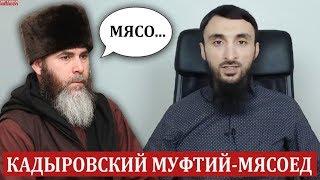 Про ОБРАЗОВАНИЕ КАДЫРОВСКОГО МУФТИЯ Салаха Межиева
