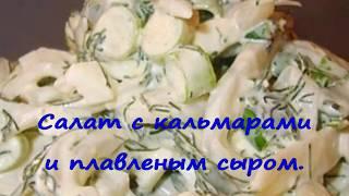 Салат с кальмарами и плавленым сыром.