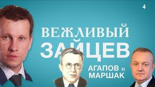 Вежливый Зайцев. Выпуск 4. Агапов и Маршак