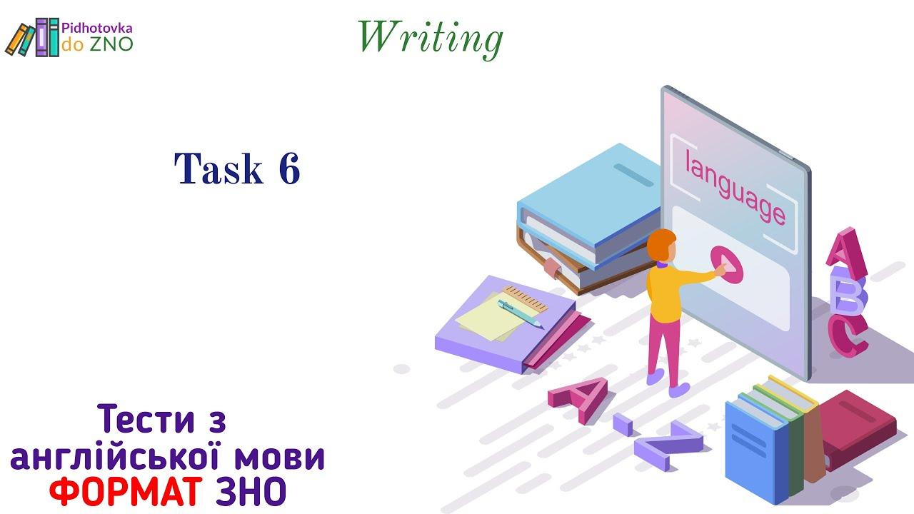 Task 6. Writing. Англійська мова   Підготовка до ЗНО
