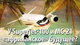 У Superjet-100 и МС-21