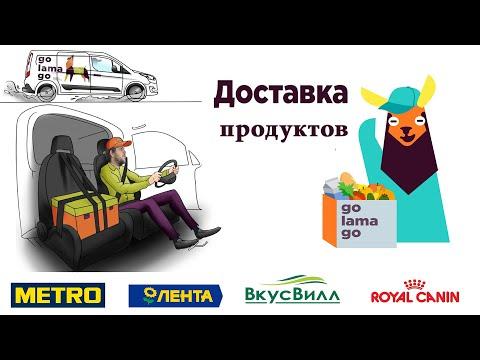 GO LAMA GO - Доставка продуктов на личном авто. METRO, ВкусВилл и Лента.