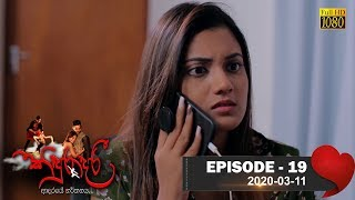 Kinduradari | Episode 19 | 2020- 03- 11 Thumbnail