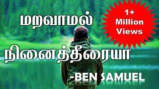 Maravamal Nenaitheeriya berchmans | Ben Samuel | Worship song  | Cover Song of Fr. Berchmans HD