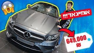 יוני קנה לי אוטו?! | אתגר יום הכן 24 שעות (מטורף!!)