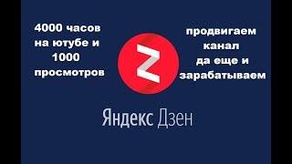 Денежный Дзен. Как зарабатывать на яндекс дзен от 40 000 рублей в месяц? Слив Курса Денежный Дзен.