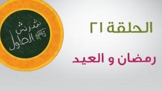 الحلقة الواحد والعشرون - رمضان والعيد