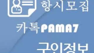 [대전재택부업] 문의(카톡PAMA7) 대전주부알바 대전…