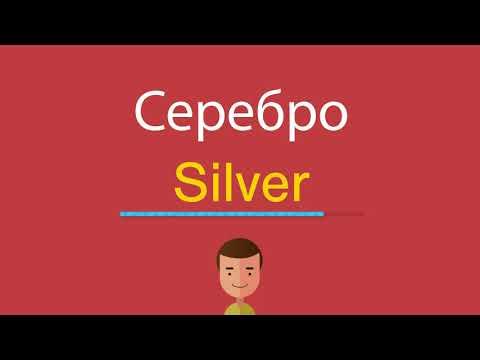 Как по английски серебро