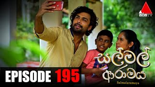සල් මල් ආරාමය | Sal Mal Aramaya | Episode 195 | Sirasa TV Thumbnail