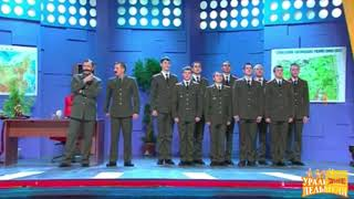 Уральские пельмени армия прикол