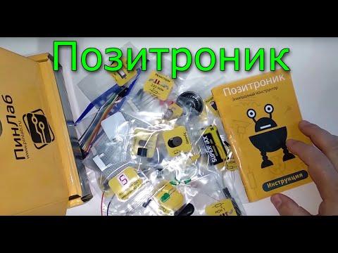 """Электронный конструктор """"Позитроник"""" от PinLab, подробный обзор"""