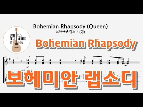 (Guitar Tab) Bohemian Rhapsody 보헤미안 랩소디 Queen 퀸 / Finger Style 핑거스타일 기타타브악보 기타악보