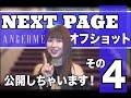 ANGERME「NEXT PAGE」オフショット公開しちゃいます!その4