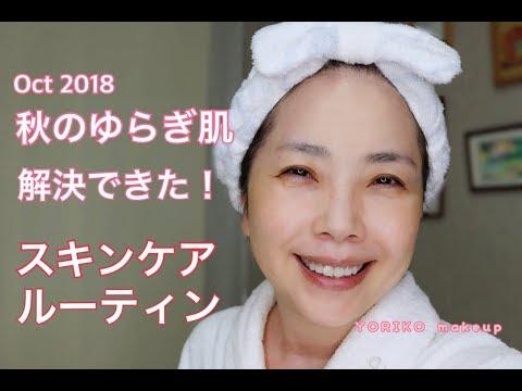 秋・ゆらぎ肌解決できたナイトスキンケアルーティン☆Skincare Routine in Autumn 2018☆YORIKO makeup