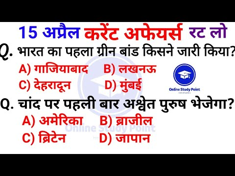 Daily Current Affairs   15 April Current affairs 2021   Current gk -UPSC, Railway,SSC, SBI