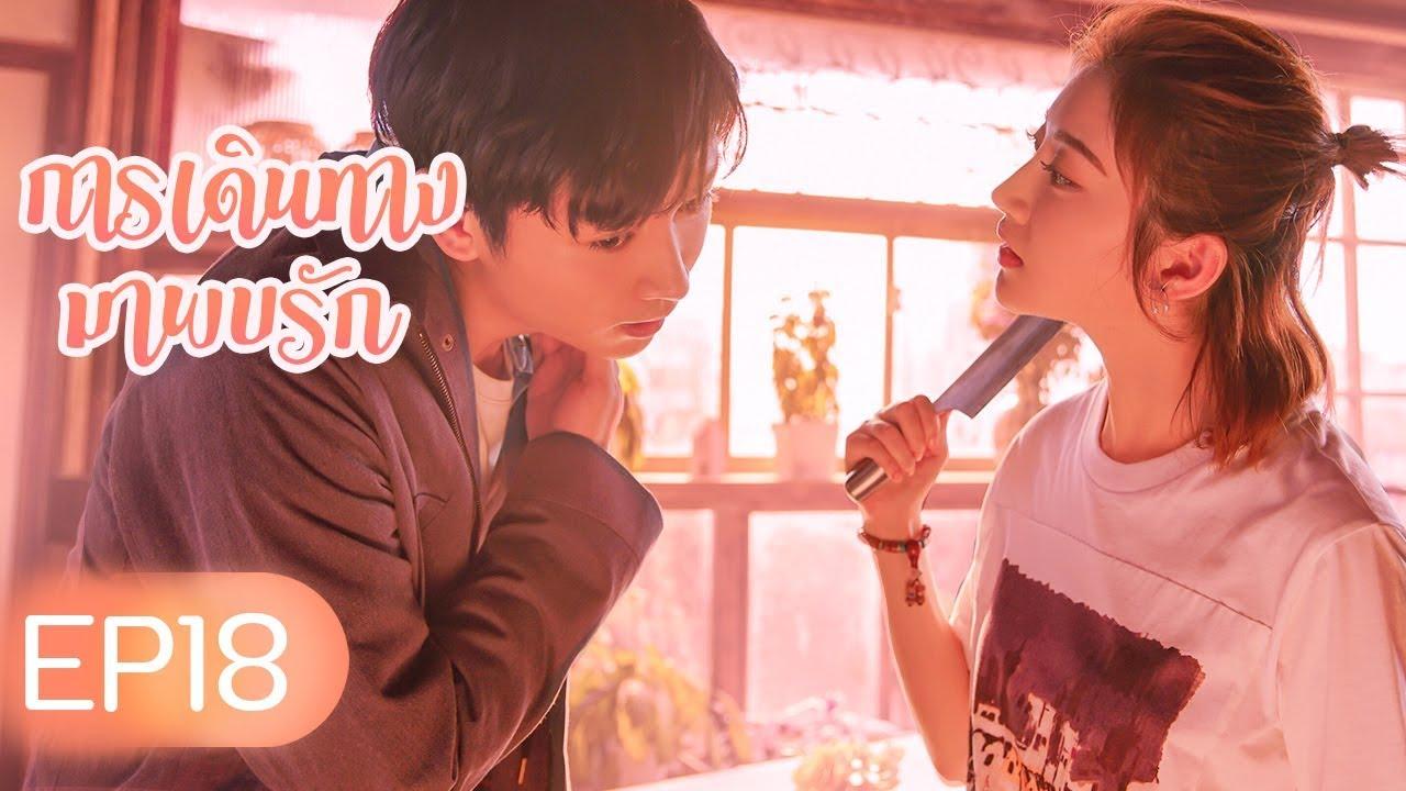 [ซับไทย]ซีรีย์จีน | การเดินทางมาพบรัก (A Journey to Meet Love ) | EP18 Full HD | ซีรีย์จีนยอดนิยม