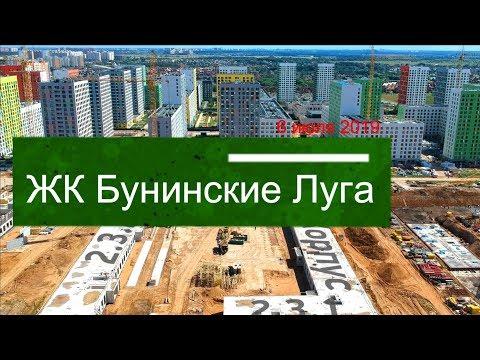 ЖК Бунинские луга. Строительство нового района. Видео с высоты. Июль 2019