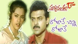Suryavamsam Songs - Rojave (Female) - Venkatesh - Meena