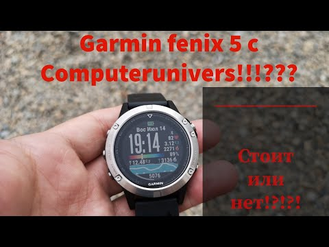 Garmin Fenix 5 с Computerunivers CU. Стоит покупать или нет!? Обзор отзыв!