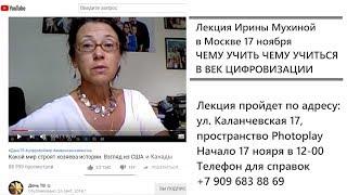 Ирина Мухина из Новосибирска о своей лекции 17 ноября