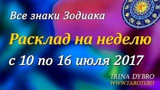 Гороскоп Таро для всех знаков Зодиака на неделю c 10 по 16 июля 2017 года