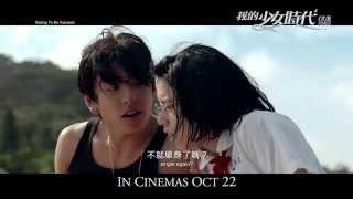 Our Times《我的少女时代》[正式预告终极版-1080P高画质版] - 10月22日勿忘我!