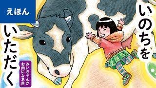 講談社の創作絵本『いのちをいただく みいちゃんがお肉になる日/原案:...