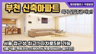 부천 신축아파트 분양 서울 진입 5분컷~가능한 고강동 …