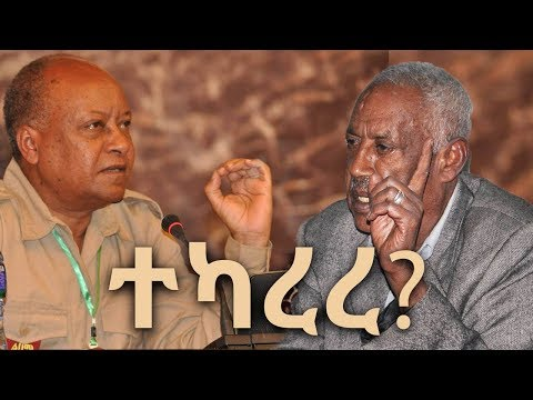 BBN Daily Ethiopian News July 28, 2017