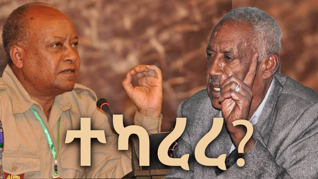 BBN Daily Ethiopian News July 28 2017 YouTube