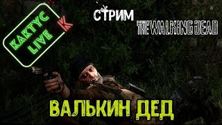 OVERKILL's The Walking Dead  - Валькин дед
