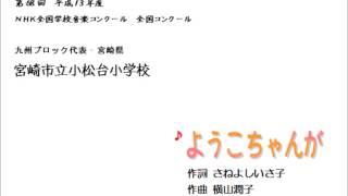合唱曲 ようこちゃんが  宮崎市立小松台小学校