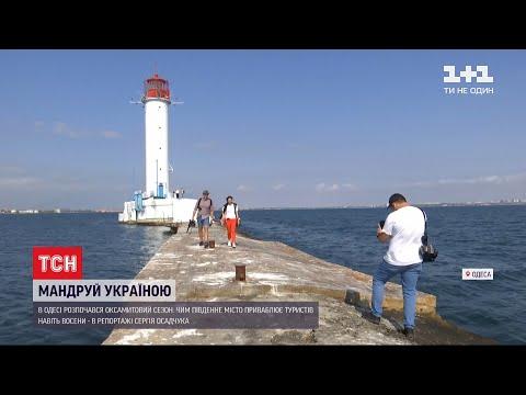ТСН: Мандруй Україною: чому восени потрібно їхати до Одеси та як краще провести там час