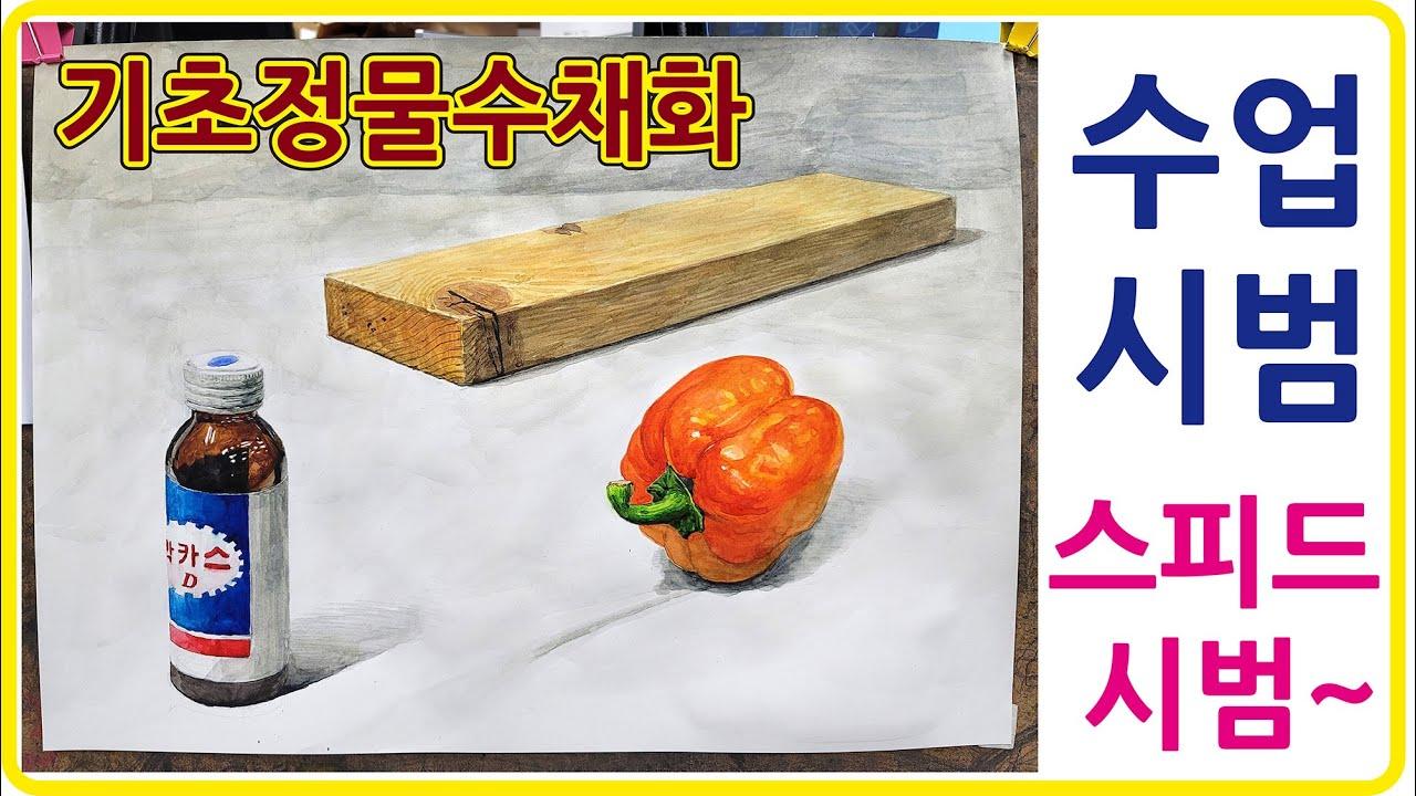 기초정물수채화 수업시범작 [박카스병,파프리카,각목]