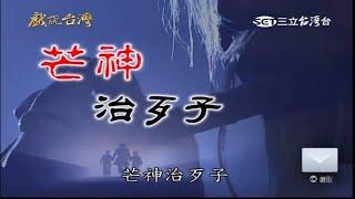 [戲說台灣][平日][20141229][台南安南]芒神治歹子