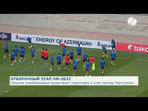 Сборная Азербайджана готовится к матчу против команды Португалии