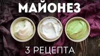 Домашний Майонез Для Салатов на Новый Год - 3 рецепта На Праздничный Стол🍴Жизнь - Вкусная!